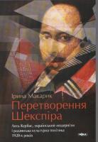 Макарик Ірина Перетворення Шекспіра 978-966-521-556-1