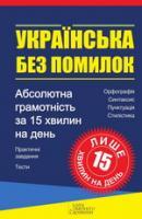 Журенко Ольга Українська без помилок 978-966-14-5244-1