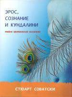 Соватски Стюарт Эрос, сознание и кундалини. Тайна эротической вселенной 978-5-386-00801-7