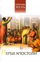 Мень Олександр Перші апостоли 978-966-395-919-1