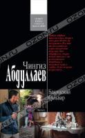 Чингиз Абдуллаев Бакинский бульвар 978-5-699-48376-1