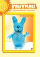 Трач Світлана Казимирівна М'яка іграшка. Набір для дитячої творчості. Зайчик Хвалько. 966-692-901-5