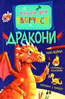 Піннінгтон Андреа Дракони. Книга для творчості (+ наклейки) 978-617-526-665-6