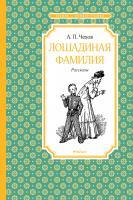 Чехов Антон Лошадиная фамилия 978-5-389-15293-9