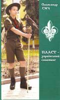 Сич Олександр ПЛАСТ - український скавтинґ 978-966-668-284-3