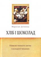 Дочинець Мирослав Хліб і шоколад. Новели тонкого литва і холодної чеканки. Художнє видання. 966-0585-30-2