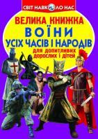 Зав'язкін Олег Велика книжка. Воїни усіх часів і народів 978-617-7277-75-9