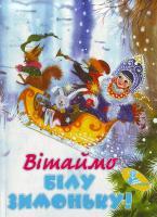 Лазарева Л. Вітаймо білу зимоньку. Книжка-картонка (З посипкою) 966-2984-32-1