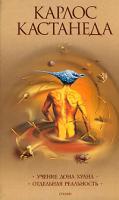 Карлос Кастанеда Карлос Кастанеда. В 6 томах. Том 1. Учение дона Хуана. Отдельная реальность 5-91250-038-1