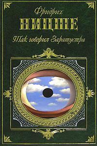 fridrih-nitsshe-tak-govoril-zaratustra-devki-konchayut-popoy