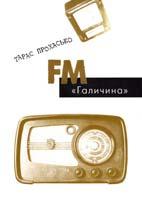 Прохасько Тарас FM Галичина 966-7263-87-8