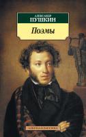 Пушкин Александр Поэмы 978-5-389-03135-7