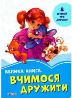 Новицький Євгеній Волошкові книжки. Велика книга. Вчимося дружити 978-966-74-9650-0