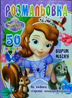 Розмальовка Софія Прекрасна+50 наліпок. Виріж маску