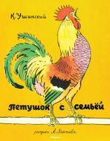 Ушинский Константин Петушок с семьёй (Рисунки А. Лаптева) 978-5-389-11107-3