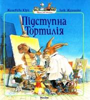 Юр'є Женев'єва, Жуанніґо Лоїк ПІДСТУПНА ТОРТИЛІЯ 978-617-526-285-6