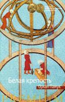 Памук Орхан Белая крепость 978-5-389-08968-6