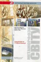 Домінік Мартен Метаморфози світу: соціологія глобалізації 966-518-281-1