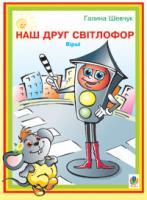 Шевчук Галина Ярославівна Наш друг світлофор: Вірші. 978-966-408-345-1