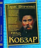 Шевченко Тарас Кобзар 978-617-7268-06-1