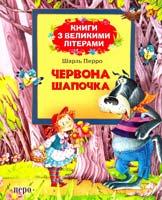 Перро Шарль Червона Шапочка: казки 978-966-462-621-4