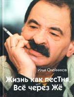Олейников Илья Жизнь как песТня, или Всё через Жё 978-547-046428-9
