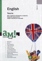 Мансі Є.О. English. Тексти. Підручник для інженерних, аграрних, мед. 966-580-176-7