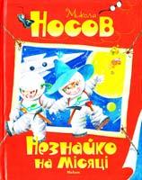Носов Микола Незнайко на Місяці : казкова повість 978-617-526-507-9