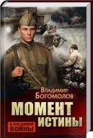 Богомолов Владимир Момент истины 978-966-14-9173-0