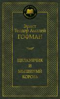 Эрнст,Теодор,Амадей,Гофман Щелкунчик и мышиный король 978-5-389-13440-9