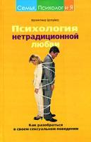 Валентина Целуйко Психология нетрадиционной любви. Как разобраться в своем сексуальном поведении 978-5-9757-0312-5, 978-5-9713-8138-9