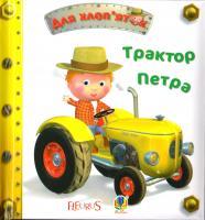 Бомон Емілія, Беліно Наталя Трактор Петра. Картинки для дитинки 978-966-10-2687-1