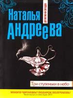 Андреева Наталья Три ступеньки в небо 978-5-699-49817-8