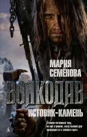 Семёнова Мария Волкодав. Истовик-камень 978-5-389-07369-2