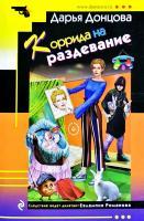 Донцова Дарья Коррида на раздевание 978-5-04-098788-7