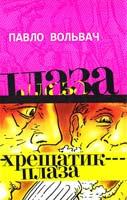 Вольвач Павло Хрещатик-плаза 978-966-2669-36-7
