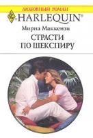 Мирна Маккензи Страсти по Шекспиру 978-0-373-19786-1, 978-5-05-006536-0