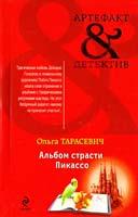 Тарасевич Ольга Альбом страсти Пикассо 978-5-699-54361-8