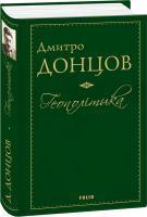 Донцов Дмитро Геополітика 978-966-03-8523-8