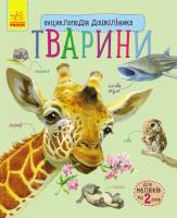 Каспарова Юлія Тварини. Енциклопедія дошкільника 978-617-09-2834-4