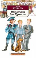 Коваль Юрий Приключения Васи Куролесова 978-5-389-11482-1