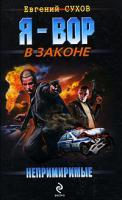 Евгений Сухов Непримиримые 978-5-699-37395-6