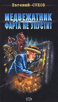 Евгений Сухов Медвежатник фарта не упустит 978-5-699-28303-3