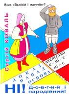 Коваль Сергій Язик ''вєлікій і магучій''? Ні! Довгий і пародійний! 966-8410-68-3