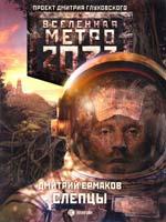 Ермаков Дмитрий Метро 2033: Слепцы 978-5-17-081880-8