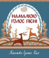 Вах Ірина Намалюю голос пісні 978-966-2527-08-7