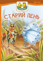 Паронова Віра Іванівна Старий пень : оповідання 978-966-10-5029-6