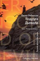 Робинсон Питер Подруга Дьявола 978-5-389-01020-8