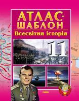 Гісем О.В.  Мартинюк О.О. Всесвітня історія: 11 клас: Атлас-шаблон