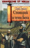 Юрий Пульвер Стоящий в тени Бога 978-5-699-20453-3